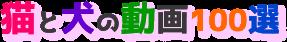 この画像は、このウエブサイト「猫と犬の動画100選 ~犬猫YouTube無料映像まとめ~」のロゴマークです。
